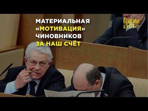 Правительство выделяет почти 500 млрд рублей на «мотивацию чиновников»