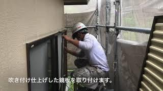 関市 雨戸取り付け/T様邸/石井