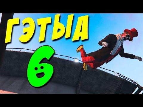 GTA 5 ONLINE - СМЕШНЫЕ МОМЕНТЫ И ПРИКОЛЫ #3 (видео)