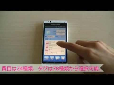 Video of スナップショット家計簿 - たいやきくん