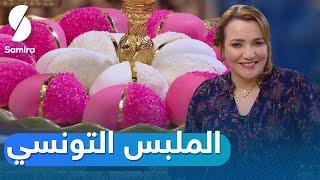 لمسة شهرزاد ❤️SAMIRA TV ❤️ الملبس التونسي ومشموم اللوز