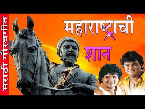 Video Maharashtrachi Shaan (Audio Jukebox) Marathi Songs    Shivaji Maharaj Songs - Ananad, Milind Shinde download in MP3, 3GP, MP4, WEBM, AVI, FLV January 2017