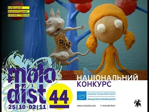 Фонд Янковського та 44 КМКФ «Молодість» представляють: Національний конкурс короткого метру