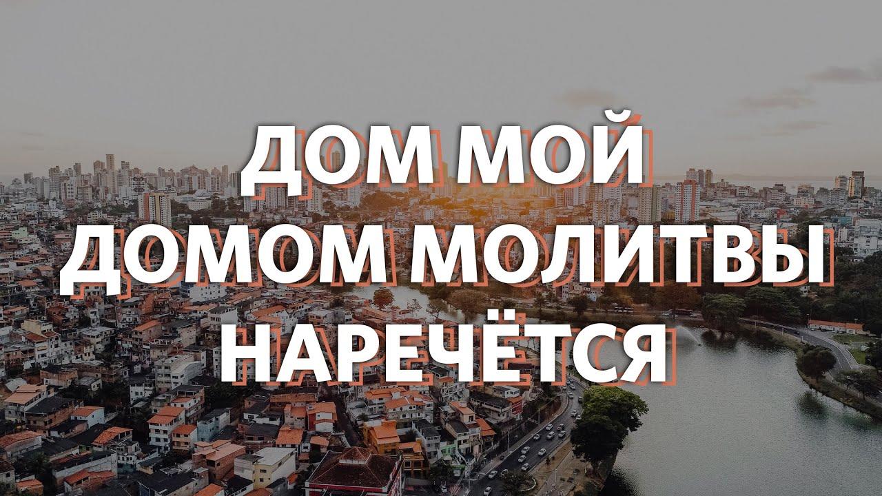 """Александр Фоменко / Дом мой домом молитвы наречётся / """"Слово жизни"""" Таганрог"""