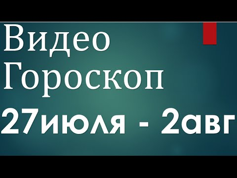 Павел Чудинов. Смотреть онлайн гороскоп недели 27 июля 2 августа 2015  все знаки  гороскоп. астрологический прогноз  предсказание