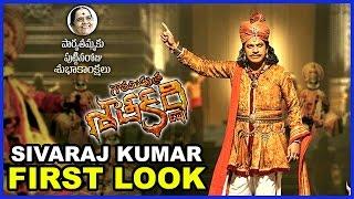 Gauthamiputra Satakarni Shivarajkumar First LookSubscribe For More Latest Movie Trailers: http://goo.gl/9vtXj4Subscribe For More Telugu Poems : https://goo.gl/MIA0A0Subscribe For More Telugu Movies: http://goo.gl/V65dIkSubscribe For More Telugu Video Songs: https://goo.gl/69Sf19Subscribe For More Tamil Movies: http://goo.gl/JpllP2Like us on Facebook: https://www.facebook.com/rosetelugumovie1Like us on Facebook: https://www.facebook.com/rosetelugumovieమరిన్ని సరికొత్త తెలుగు సినిమా ట్రైలర్ ల కొరకు : http://goo.gl/9vtXj4మరిన్ని తెలుగు పద్యాల కొరకు : https://goo.gl/MIA0A0మరిన్ని తెలుగు సినిమాల కొరకు : http://goo.gl/V65dIkమరిన్ని తెలుగు సినిమా పాటల కొరకు : https://goo.gl/69Sf19మరిన్ని తమిళ్ సినిమాల కొరకు : http://goo.gl/JpllP2పేస్ బుక్ లో లైక్ చేయండి : https://www.facebook.com/rosetelugumovie