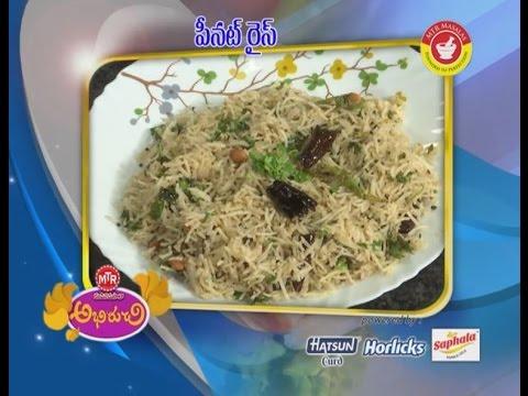 Peanut-Rice--పీనట్-రైస్