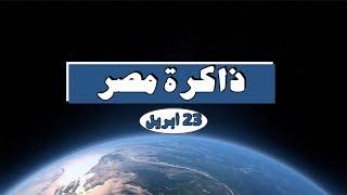 ذاكرة مصر| أبرز أحداث 23 أبريل