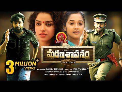 Marana Sasanam Full Movie   2018 Telugu Full Movies  - Prithviraj, Sasi Kumar, Pia Bajpai