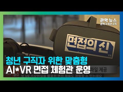 청년 구직자 위한 맞춤형 AI*VR 면접 체험관 운영 - 관악 주간뉴스 4월 2주차 이미지