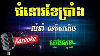Khmer Travel - ដួងនេត្រា Doung Netra - កែវ