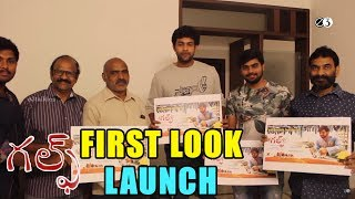 Watch Hero Varun Tej Launched first look of Anil Kalyan------------------------Stay connected with us!!►Subscribe to  https://goo.gl/dWTiWn►Visit us @ https://www.e3talkies.com►Like us @  https://www.facebook.com/e3talkiesofficial►Follow us @ https://twitter.com/e3talkies►Circle us@ http://goo.gl/WLYk1e