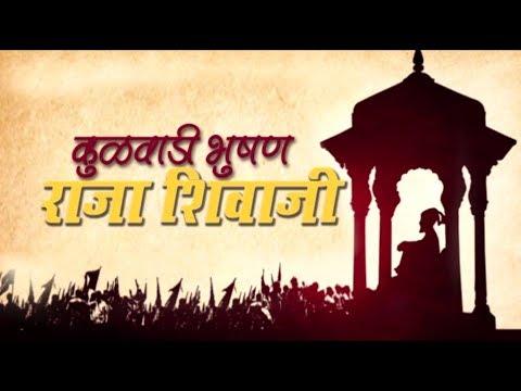 Video History Of Chhatrapati Shivaji Maharaj Ramji Pangera  In Marathi Best Toddler Learning Videos download in MP3, 3GP, MP4, WEBM, AVI, FLV January 2017