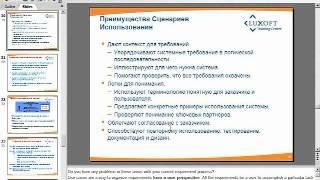 Функциональные требования к ПО в форме модели сценариев использования (Use Cases Model)
