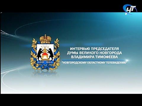 Интервью председателя Думы Великого Новгорода Владимира Тимофеева