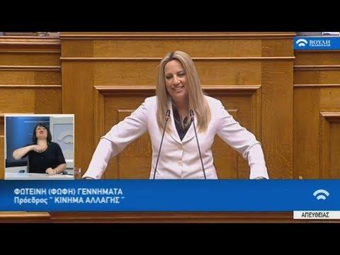 Ομιλία της προέδρου του ΚΙΝΑΛ Φώφης Γεννηματά στη Βουλή