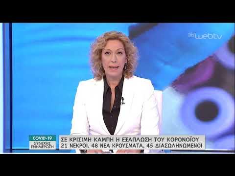Ενημερωτική εκπομπή για COVID-19   25/03/2020   ΕΡΤ