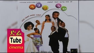 Video Lageba New (ላገባ ነው) Ethiopian Movie from DireTube Cinema MP3, 3GP, MP4, WEBM, AVI, FLV Juni 2018