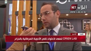 صناعة أدوية السرطان تدخل الأسواق الجزائريية عبر شركة  ORIEN LAB
