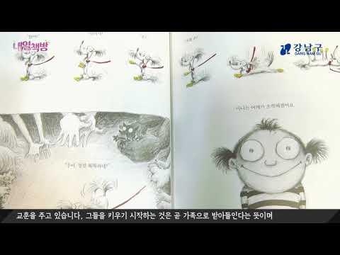 내일책방_신발 신은 강아지(어린이를 위한 도서)
