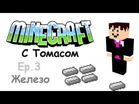 Minecraft с Томасом - Железо - Часть 3
