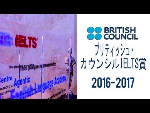 2016 British Council表彰式