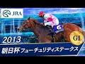朝日杯フューチュリティステークス(G1) 2013 レース結果・動画