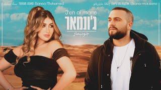 הזמר אלקנה מרציאנו וסנא מוחמד - ג'ונמאר
