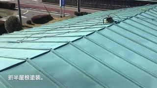 関市 トタン屋根塗装/S様邸/石井