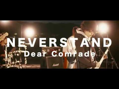 , title : 'NEVERSTAND 「Dear Comrade」Music Video'