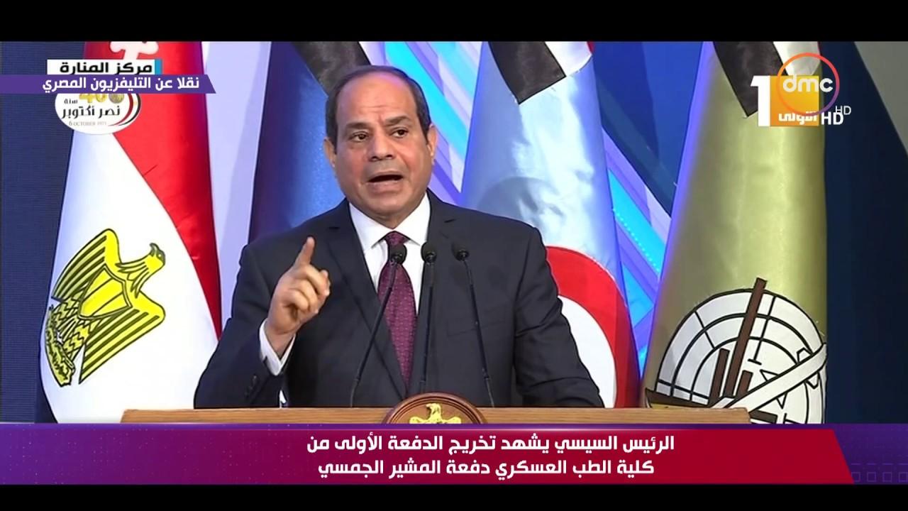 تغطية خاصة - الرئيس السيسي: كنت أتابع كلية الطب العسكري بشكل يومي طوال 6 أعوام