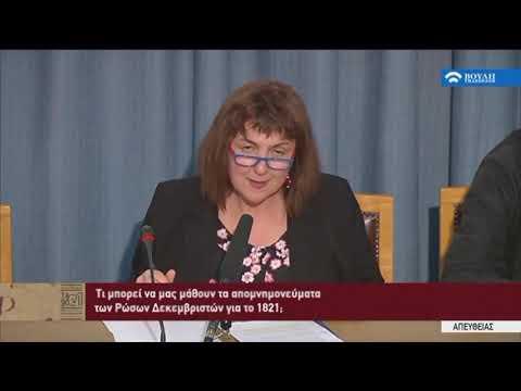 Συνέδριο : «1821 και Απομνημόνευμα. Ιστορική χρήση και ιστοριογραφική γνώση»(Α! Μέρος)(21/03/2019)