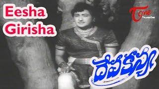 Deva Kanya Movie Songs |  Eesha Girisha Mahesha | Kantha Rao | Kanchana