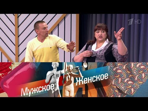Мужское / Женское - Я передумала. Выпуск от 16.07.2018 - DomaVideo.Ru