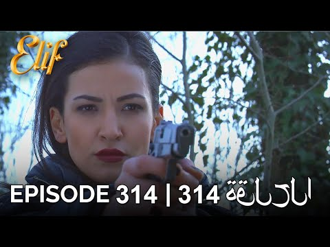 Elif Episode 314 (Arabic Subtitles) | أليف الحلقة 314
