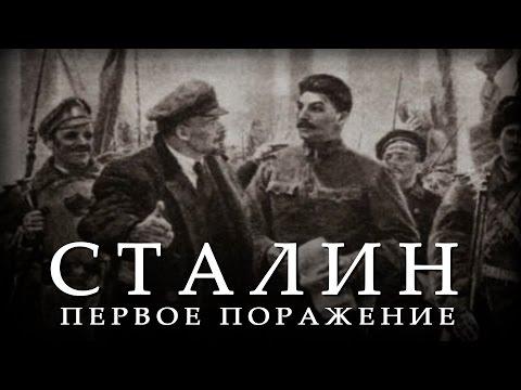 Сталин. Первое поражение - DomaVideo.Ru