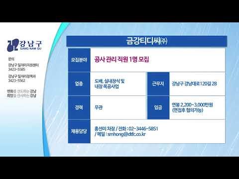 2018년 6월 셋째주 강남구 일자리 정보