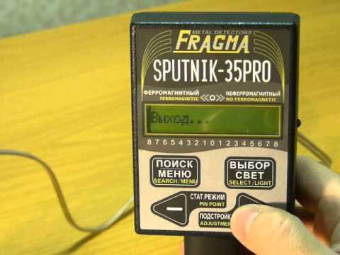 Металлоискатель Спутник-35PRO