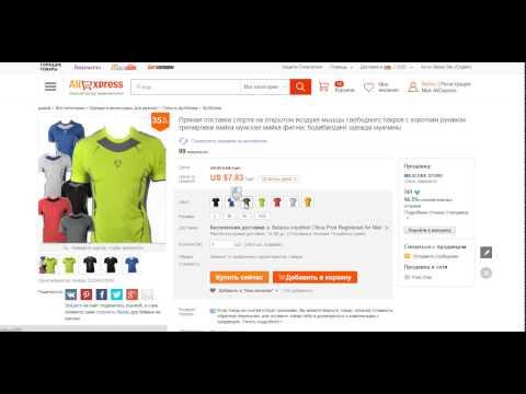 Как заказать одежду с алиэкспресс по своим размерам