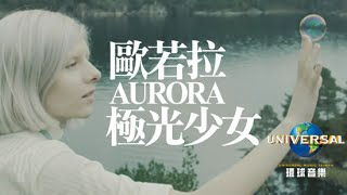 歐若拉 AURORA《極光少女 Into The Light》MV %e4%b8%ad%e5%9c%8b%e9%9f%b3%e6%a8%82%e8%a6%96%e9%a0%bb