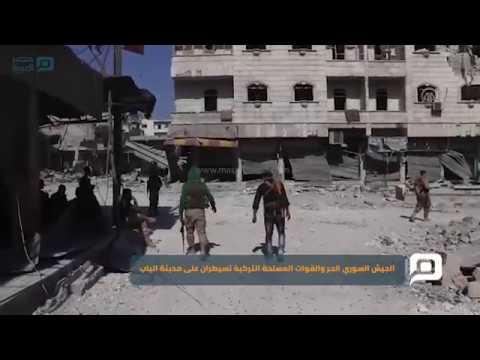 مصر العربية | الجيش السوري الحر والقوات المسلحة التركية تسيطران على مدينة الباب