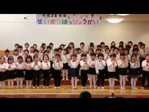 平成28年度 みなみ保育園 発表会 たのしいね(たんぽぽ・すみれ)