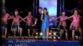 Video Lao Music VDO - Saimuangnue & Ladsamee MP3, 3GP, MP4, WEBM, AVI, FLV Agustus 2018