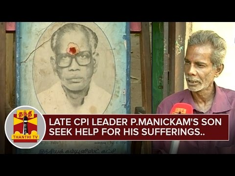 Late-CPI-leader-P-Manickams-Son-seeks-help-for-his-sufferings-Thanthi-TV