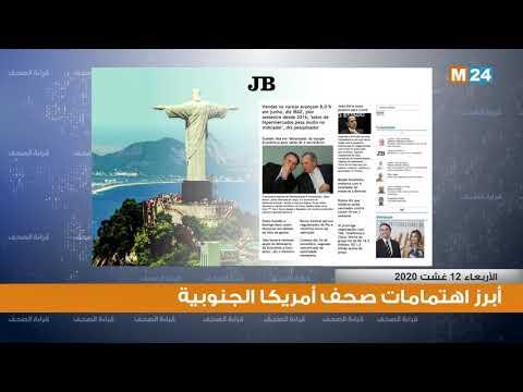 اهتمامات صحف أمريكا الجنوبية ل12/08/2020