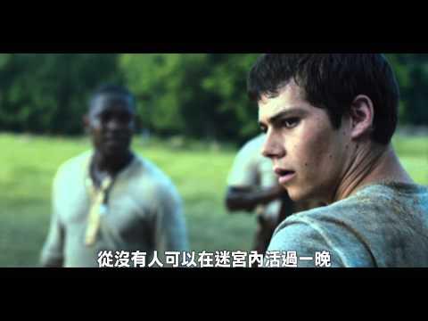 【移動迷宮】首部中文版前導預告片
