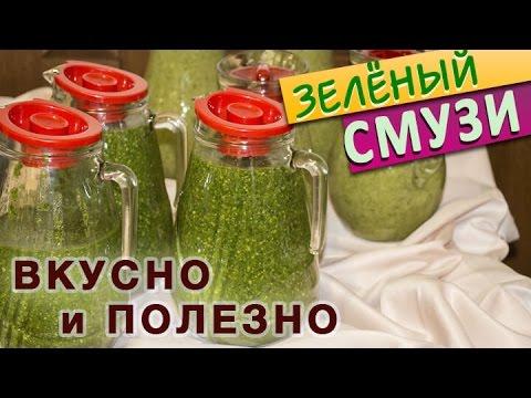 Польза для здоровья | Зеленый смузи!