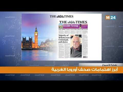 قراءة في أبرز اهتمامات الصحف بأوروبا الغربية لنهاية الأسبوع