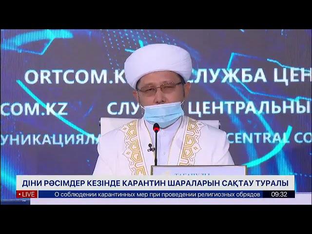 БАС МҮФТИ ЖИЫН-ТОЙЛАР МЕН САДАҚА АСТАРҒА  ..