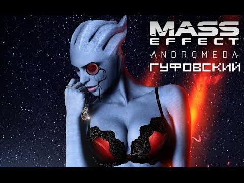 Гуфовский в Mass Effect Andromeda: насколько все плохо?
